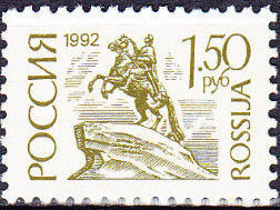 Russian Federation 1992 Monuments (1st Group) k.jpg