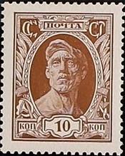Soviet Union (USSR) 1927 Second Definitive Issue f.jpg