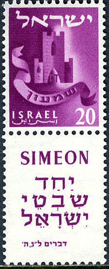 Israel 1956 Twelve Tribes (3rd Group)
