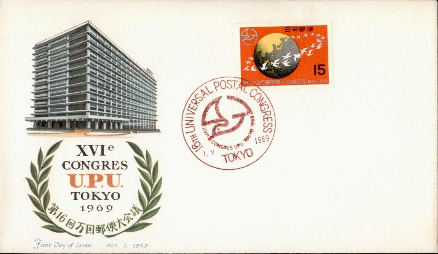 Japan 1969 16th UPU Congress