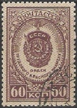 Soviet Union (USSR) 1946 Orders and Medals of the USSR (1st Group) g.jpg