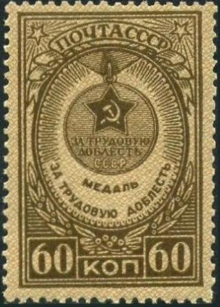 Soviet Union (USSR) 1946 Orders and Medals of the USSR (2nd Group) b.jpg