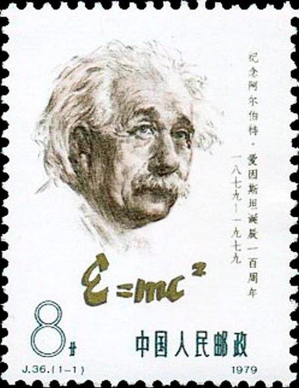 China (People's Republic) 1979 Centenary of Birth of Albert Einstein a.jpg