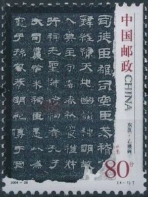 China (People's Republic) 2004 Ancient Calligraphy