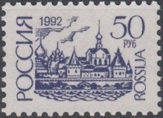 Russian Federation 1992 Monuments (2nd Group) b.jpg