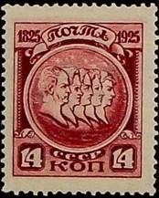 Soviet Union (USSR) 1925 Centenary of Decembrist Revolution c.jpg