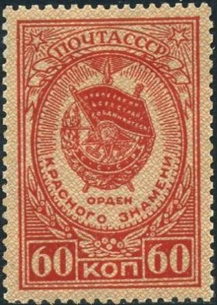 Soviet Union (USSR) 1946 Orders and Medals of the USSR (1st Group) f.jpg