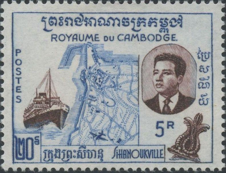 Cambodia 1960 Opening of the port of Sihanoukville e.jpg