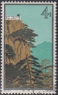China (People's Republic) 1963 Hwangshan Landscapes d.jpg