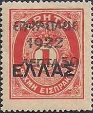 Greece 1923 Greek Revolution - Overprinted on 1908 and 1910 Cretan State Postage Due Issue h.jpg