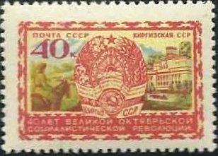 Soviet Union (USSR) 1957 40th Anniversary of Great October Revolution (3rd Issued) k.jpg