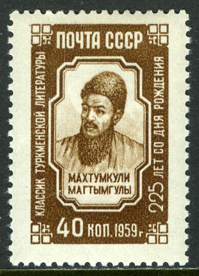 Soviet Union (USSR) 1959 225th Birth Anniversary of Mahtumkuli a.jpg