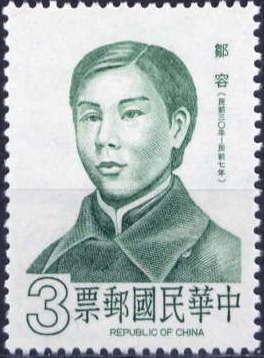 China (Taiwan) 1985 Tsou Jung a.jpg