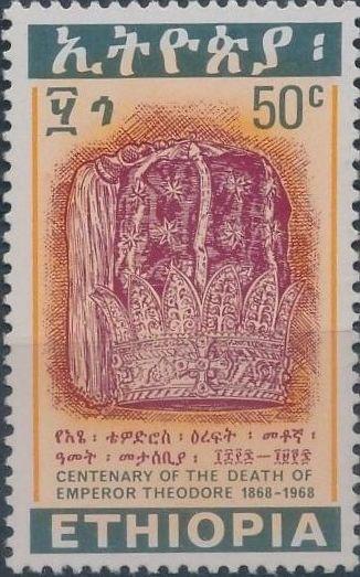 Ethiopia 1968 Centenary of the Death of Emperor Tewodros II c.jpg
