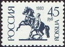 Russian Federation 1993 Monuments (3rd Group) c.jpg