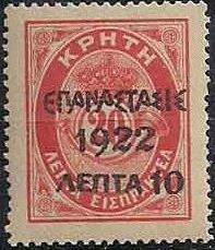 Greece 1923 Greek Revolution - Overprinted on 1901 Cretan State Postage Due Issue c.jpg