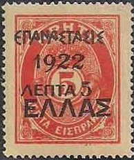 Greece 1923 Greek Revolution - Overprinted on 1908 and 1910 Cretan State Postage Due Issue d.jpg