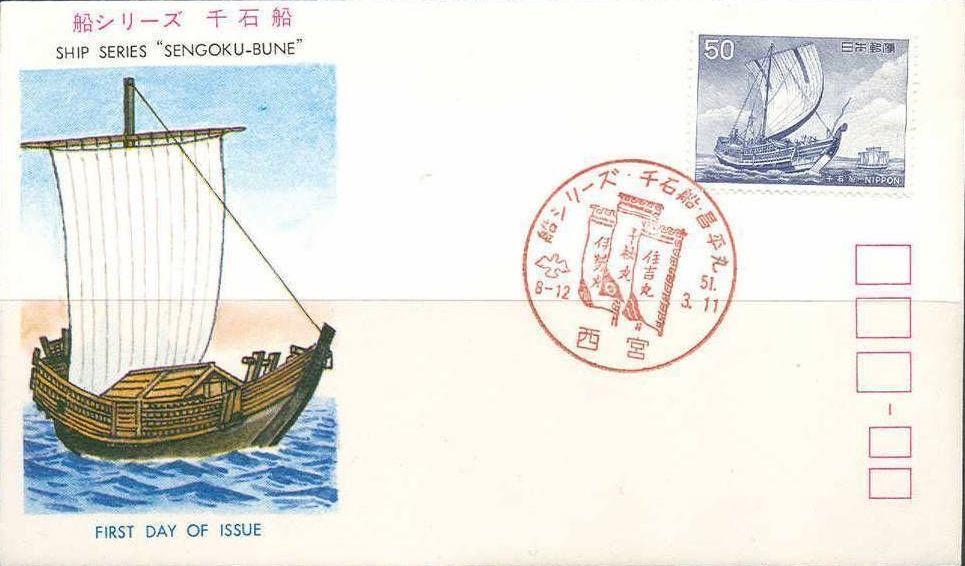 Japan 1976 Japanese Ships (3rd Series)