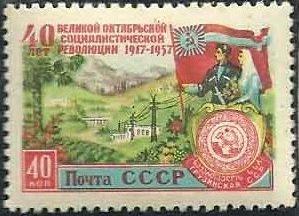 Soviet Union (USSR) 1957 40th Anniversary of Great October Revolution (3rd Issued) f.jpg