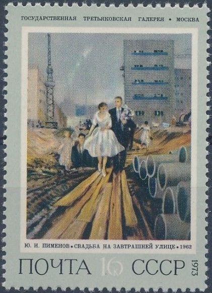 Soviet Union (USSR) 1973 Russian Paintings e.jpg