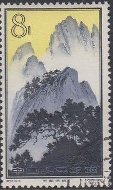China (People's Republic) 1963 Hwangshan Landscapes e.jpg