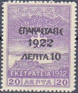 Greece 1923 Greek Revolution - Overprint on the 1912 Campaign Issue b.jpg