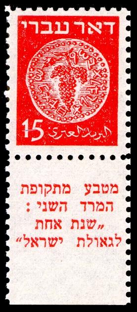 Israel 1948 Ancient Coins d.jpg