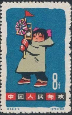 China (People's Republic) 1963 Children's Day d.jpg