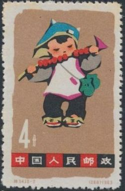 China (People's Republic) 1963 Children's Day b.jpg