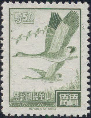 China (Taiwan) 1967 Flying Geese