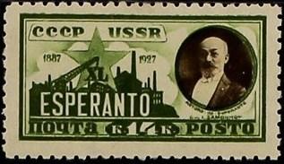 Soviet Union (USSR) 1927 40th Anniversary of Creation of Esperanto a.jpg