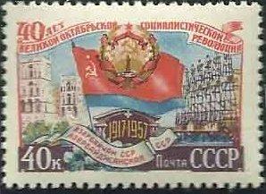 Soviet Union (USSR) 1957 40th Anniversary of Great October Revolution (3rd Issued) e.jpg