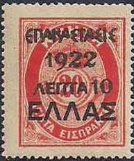 Greece 1923 Greek Revolution - Overprinted on 1908 and 1910 Cretan State Postage Due Issue f.jpg