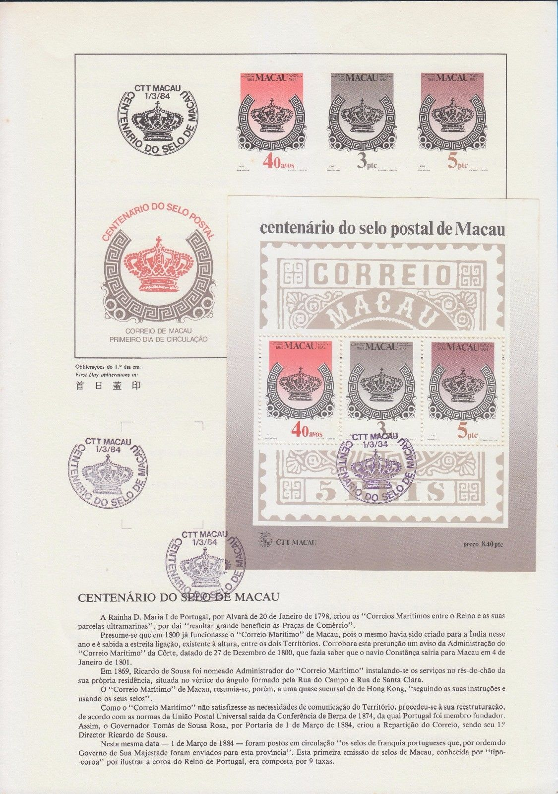 Macao 1984 Centenary of Macao Postage Stamps IOPb.jpg