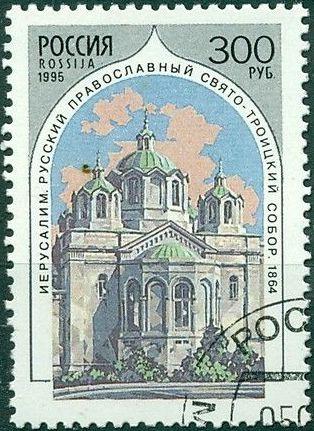 Russian Federation 1995 Russian Orthodox Churches Abroad