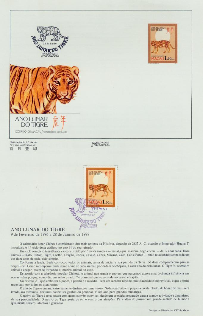 Macao 1986 Year of the Tiger pre.jpg