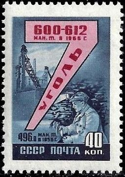 Soviet Union (USSR) 1959 Seven Year Plan (1st Group) c.jpg