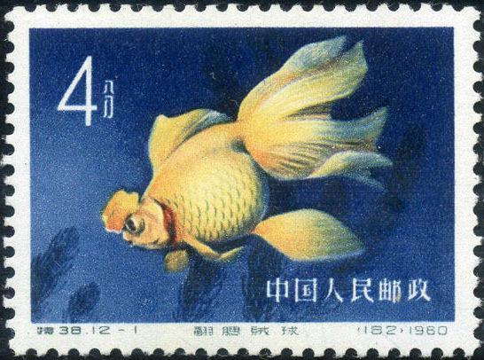 China (People's Republic) 1960 Chinese Goldfish (Carassius auratus auratus)