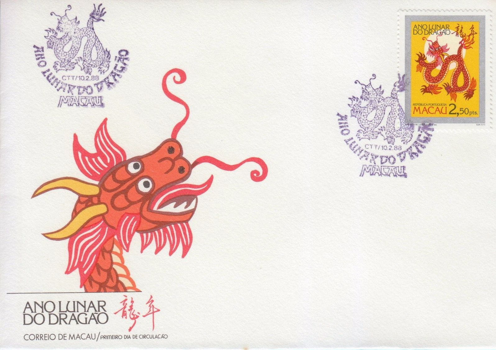Macao 1988 Year of the Dragon FDCa.jpg