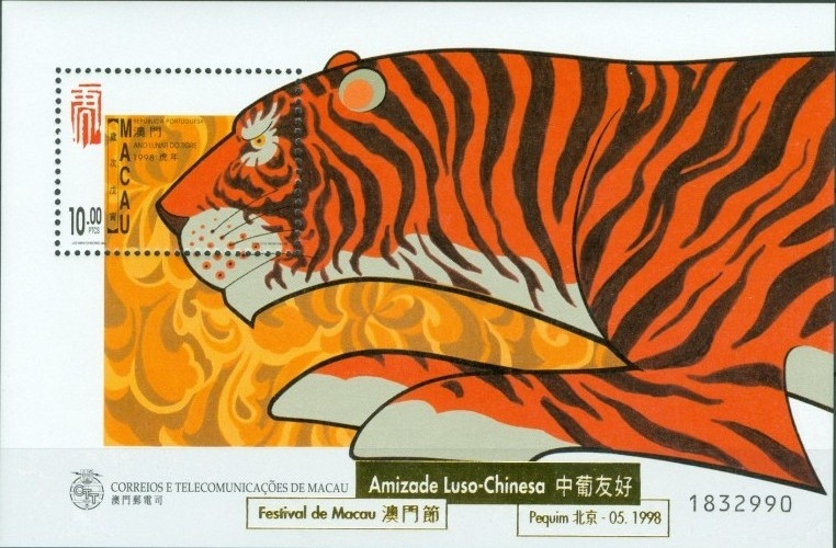 Macao 1998 Year of the Tiger d.jpg