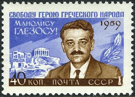 Soviet Union (USSR) 1959 Manolis Glezos a.jpg