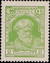 Soviet Union (USSR) 1927 Second Definitive Issue b.jpg