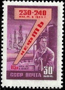 Soviet Union (USSR) 1959 Seven Year Plan (1st Group) a.jpg