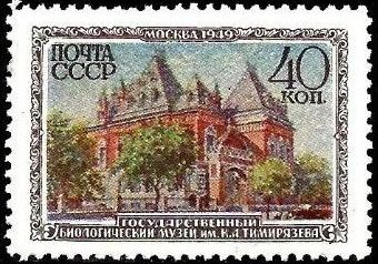 Soviet Union (USSR) 1950 Moscow Museums d.jpg