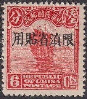 China Provincial Issues-Yunnan 1926 Stamps of China 1923-26 Overprinted h.jpg