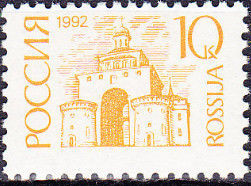 Russian Federation 1992 Monuments (1st Group)