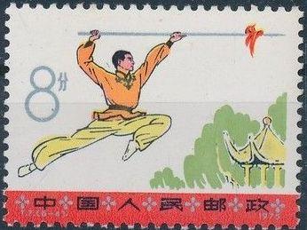 "China (People's Republic) 1975 Wushu (""Kung Fu"") Self-Defense Exercises d.jpg"