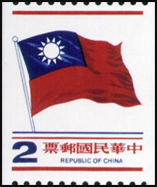 China (Taiwan) 1980 National Flag (Coil Stamp)