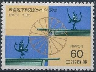 Japan 1986 60th Anniversary of the Reign of Hirohito b.jpg
