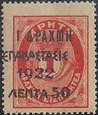 Greece 1923 Greek Revolution - Overprinted on 1901 Cretan State Postage Due Issue g.jpg